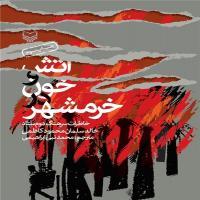 خرمشهر در آتش و خون