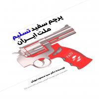 پرچم سفید تسلیم ملت ایران