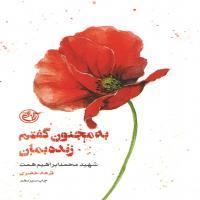 به مجنون گفتم زنده بمان-شهید محمد ابراهیم همت