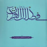 ترجمه تفسیر فی ظلال القرآن