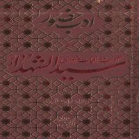 ادب حضور5: آداب و مراقبات عزاداری سیدالشهدا