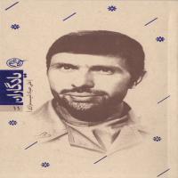 یادگاران 11: شهید علی صیاد شیرازی