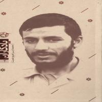 یادگاران 2: شهید محمدابراهیم همت