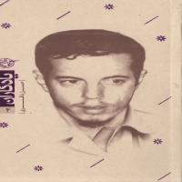 یادگاران 4: شهید حسن باقری