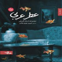 عطر عربی