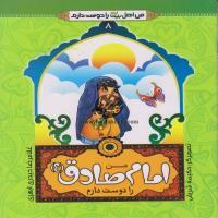من امام صادق ع  را دوست دارم
