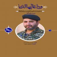 وداعا ایتها دنیا-حکایة الصالحین (6)-عربی