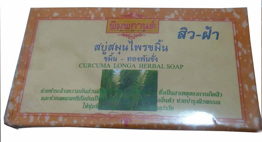 صابون گیاهی کورکوما تانیاپورن ( زردچوبه)