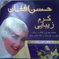 کرم زیبایی حسن افغان HusnAfghan