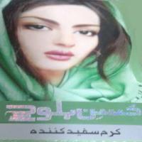کرم زیبایی حسن بلوچ HusnBalooch