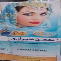 کرم سفید کننده حسن شیرازی