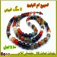 تسبیح ام البنین(اصلی)