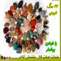 مجموعه 22 سنگ معدنی ماه تولد