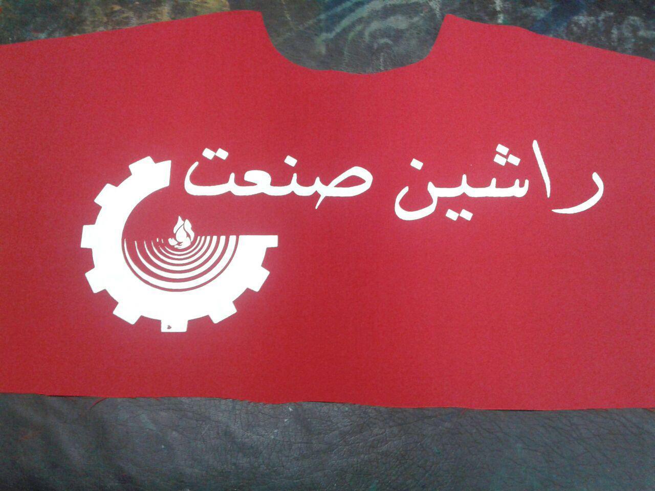 چاپ روی پیراهن