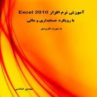 کتاب آموزش نرم افزار Excel2010 با رویکرد حسابداری و مالی