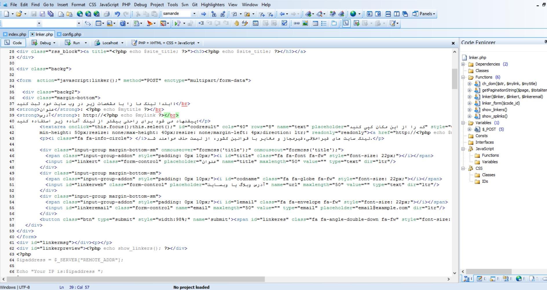 اسکریپت تبادل لینک هوشمند Linker با PHP
