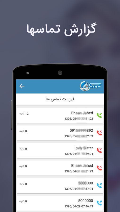 نرم افزار نظارت و کنترل خانواده در اینترنت SFP (با اشتراک طلایی 3 ماهه)