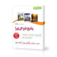 خرید آنلاین پکیج نقره ای محصولات ویرا (مترجم همراه، ردیاب و قرآن ویرا)