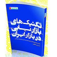 تکنیک های بازاریابی در بازار ایران