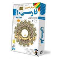 آموزش تصویری فارسی دهم