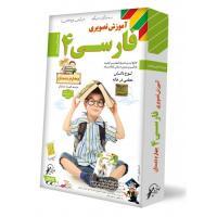 آموزش تصویری فارسی چهارم