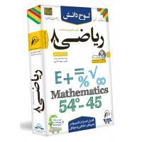 ریاضی سال هشتم(دوم متوسطه)+اندروید