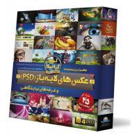 مجموعه عظیم عکس های لایه باز(PSD)