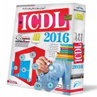 آموزش مهارت هفتگانه ICDL 2016