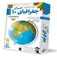 آموزش تصویری جغرافیای دهم