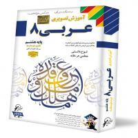 آموزش عربی سال هشتم(دوم متوسطه)