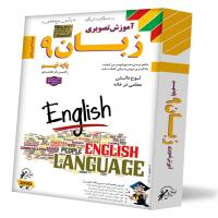 آموزش زبان سال نهم(سوم متوسطه) + اندروید
