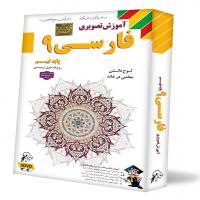 آموزش فارسی سال نهم