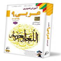 آموزش عربی سال نهم(سوم متوسطه)