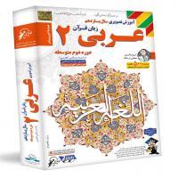 عربی 2 یازدهم ( رشته ریاضی و تجربی )