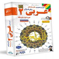 عربی 2 یازدهم (رشته علوم انسانی )