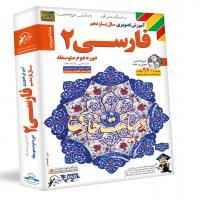 آموزش تصویری فارسی 2 یازدهم ( رشته ریاضی و تجربی )