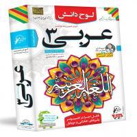 آموزش زبان عربی سال 12 انسانی