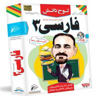 آموزش فارسی 12