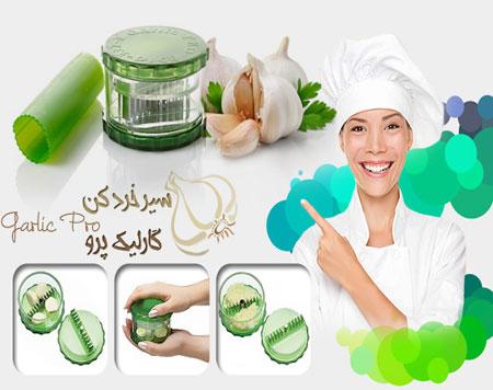 توضيحات سیر خردکن دستی Garlic Pro