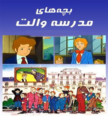 خرید کارتون بچه های مدرسه والـت دوبله فارسی