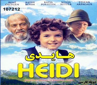 سریال هایدی دوبله فارسی