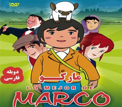 خرید کارتون کامل مارکو دوبله فارسی