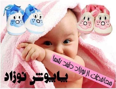 توضيحات پاپوش نوزاد (کفش کودک)