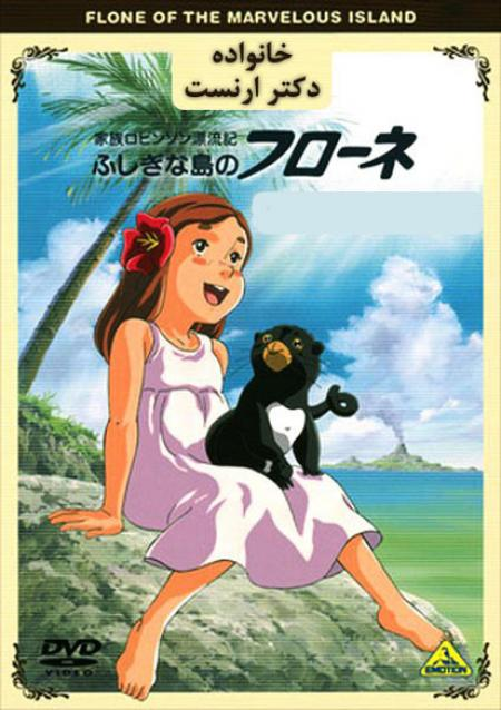 00182 خرید اینترنتی انیمیشن خانواده دکتر ارنست دوبله کامل