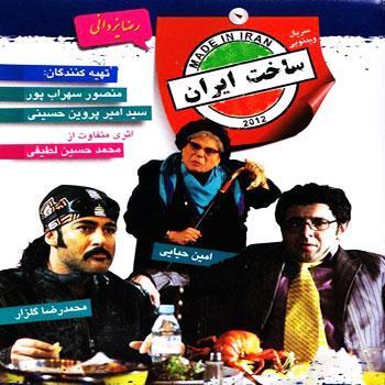 سریال کامل ساخت ایران