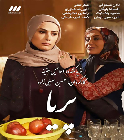 فروش مجموعه سریال ایرانی پریا