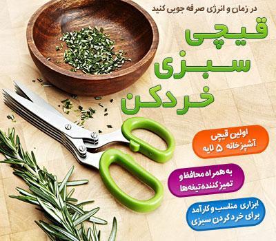 فروش قیچی سبزی خردکن 5 سر(10 تیغ)
