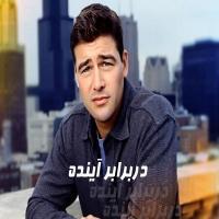 توضيحات مجموعه سریال در برابر آینده دوبله فارسی
