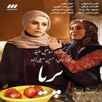 توضيحات فروش مجموعه سریال ایرانی پریا