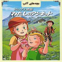 کارتون کامل بچه های کوه آلپ دوبله (کیفیت عالی)